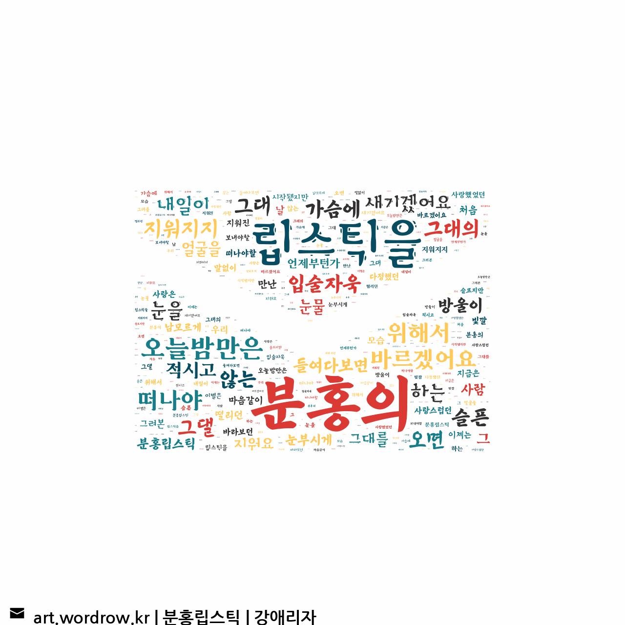 워드 아트: 분홍립스틱 [강애리자]-9